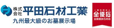 長崎のお墓なら九州最大級の墓石展示場 (株)平田石材工業